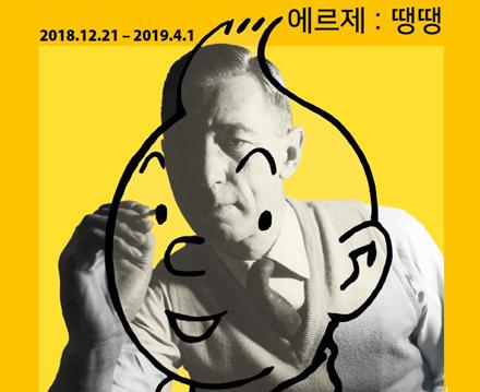 유럽 인기 만화 '에르제:땡땡전'…서울 특별전시회 오는 12월 21일 개막