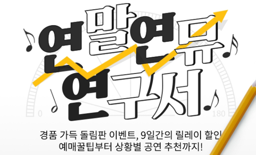 풍성한 이벤트와 경품, 예매 꿀팁까지…인터파크 연말 기획전 '연말연뮤연구서' 진행