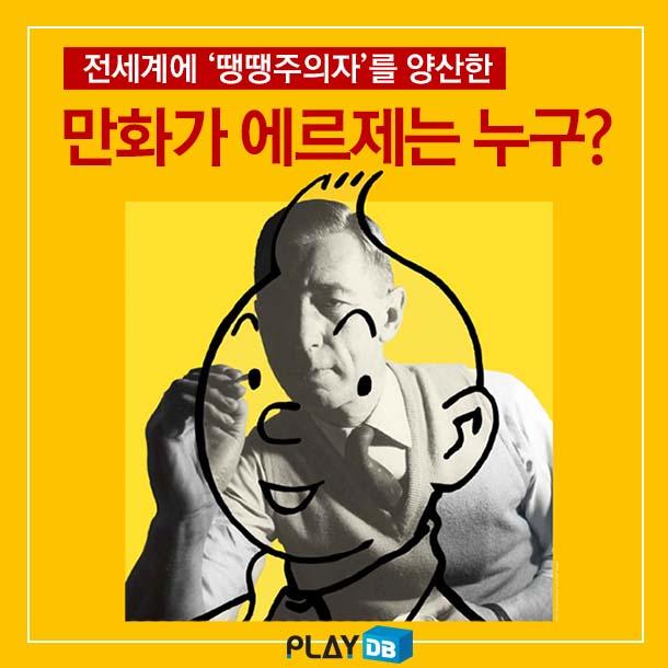 전세계에 '땡땡주의자' 양산한 만화가 에르제는 누구?
