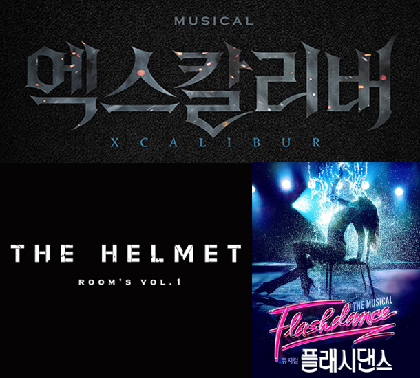 세종문화회관 2019년 주요 공연 소개…'엑스칼리버', '플래시댄스', '더 헬멧' 등