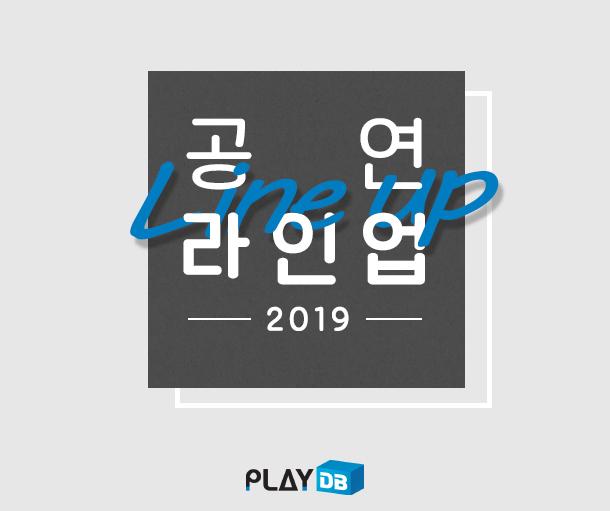 새해엔 미리 픽하자! 2019년 연극·뮤지컬·콘서트·클래식 라인업