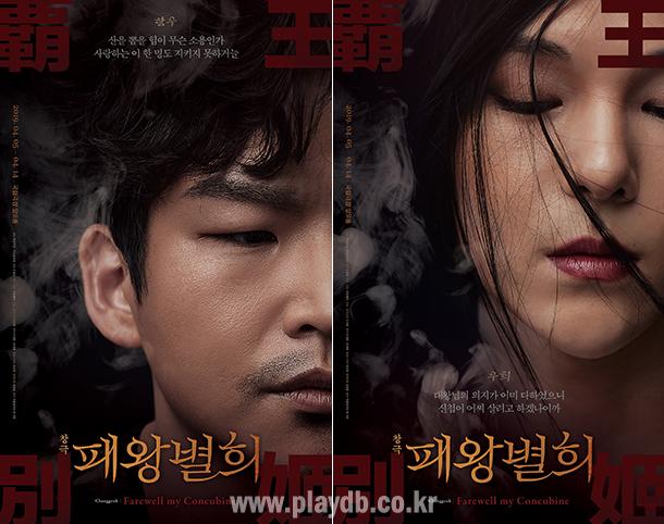 국립창극단 창극 〈패왕별희〉 상품페이지 본창이동