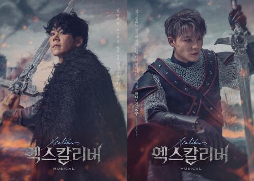 뮤지컬 '엑스칼리버' 금일(16일) 오후 8시 2차 티켓 오픈