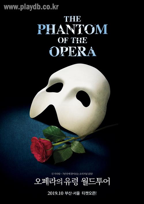 뮤지컬 '오페라의 유령'…10월 16일과 17일 양일간 부산과 서울 공연 티켓오픈