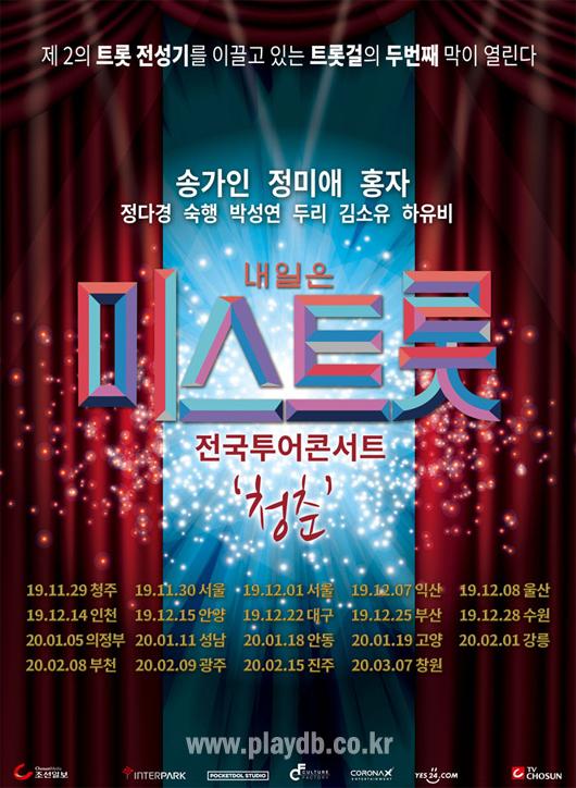'미스트롯' 전국투어 시즌2 일정은?…'미스트롯' 오늘(28일) 오후 5시 전국투어 티켓 오픈