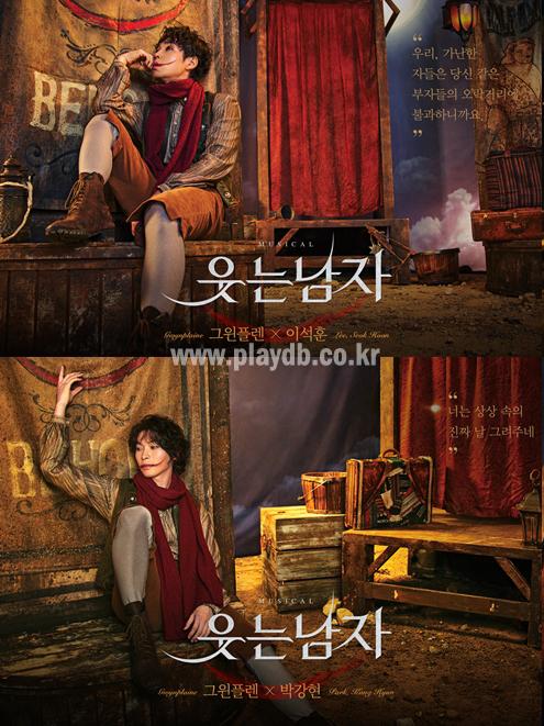 이석훈, 규현, 박강현, 수호 등 뮤지컬 '웃는 남자' 출연진 캐릭터 컷 공개