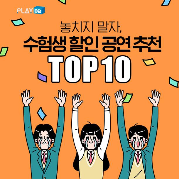 놓치지 말자, 수험생 할인 공연 추천 TOP10