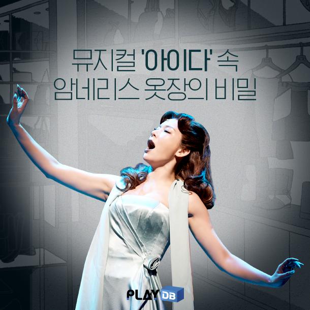 뮤지컬 '아이다' 속 암네리스 옷장의 비밀