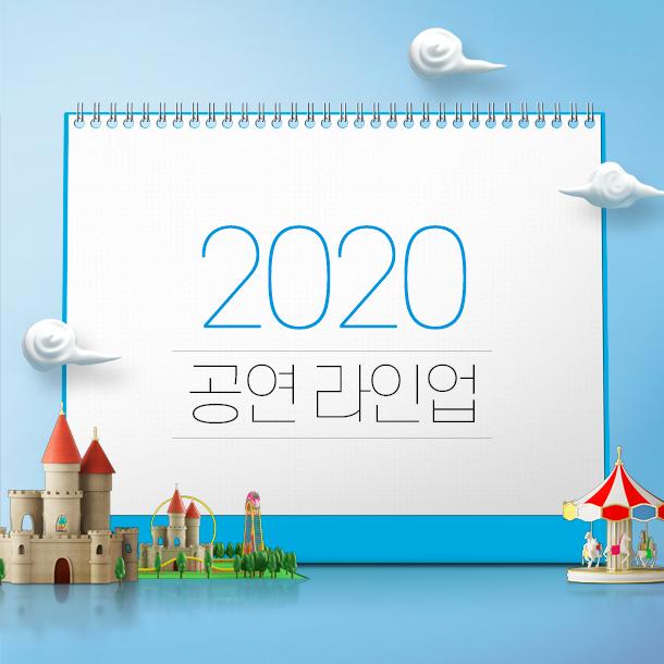 한눈에 보는 2020년 주요 공연 라인업