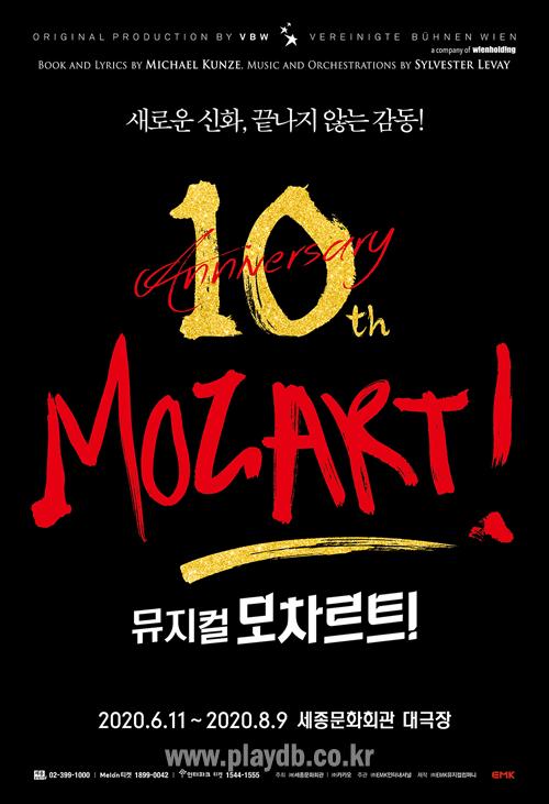 뮤지컬 '모차르트!' 오는 1월 20일 오후 8시 깜짝 티켓 오픈