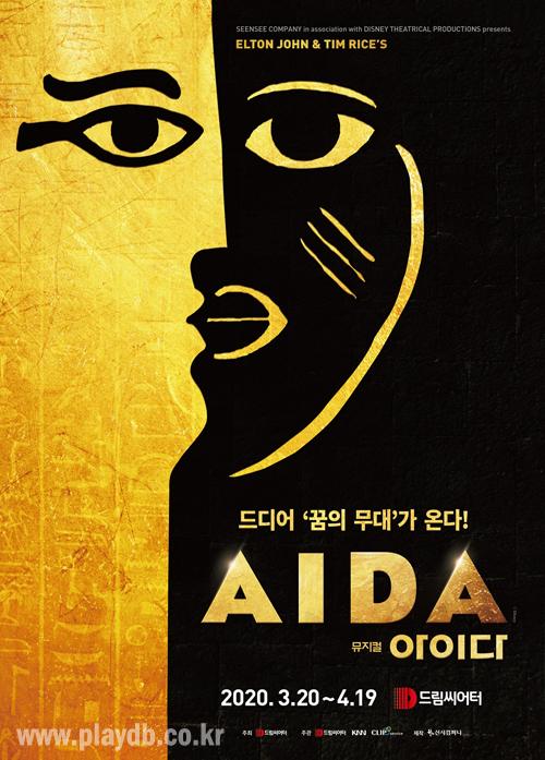뮤지컬 '아이다' 부산 공연 3월 20일 개막…1월 30일 오후 2시 티켓 오픈