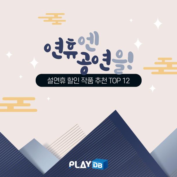 연휴엔 공연을! 설연휴 할인 공연 추천 TOP12