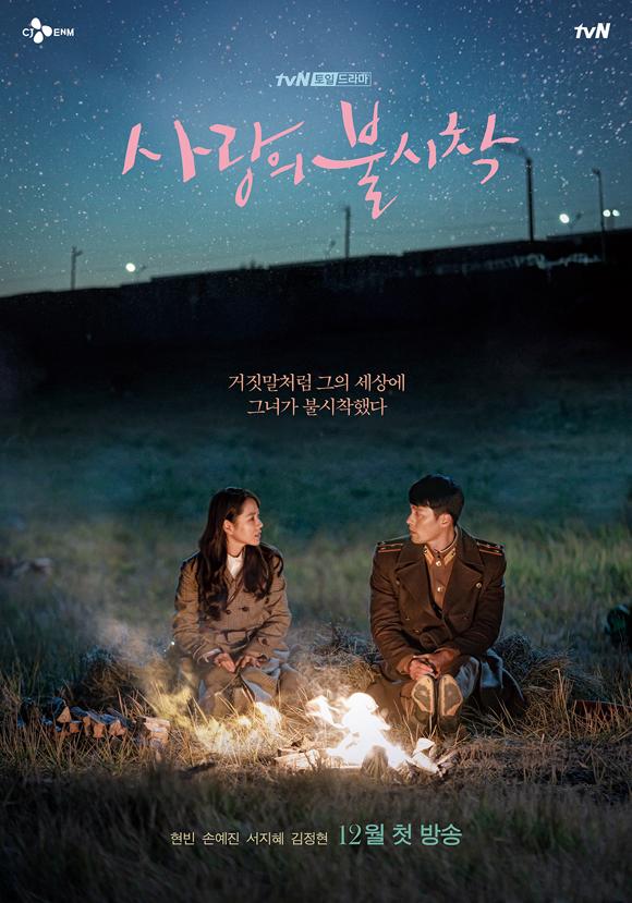 화제의 드라마 '사랑의 불시착' 씬스틸러…양경원, 탕준상 누구?