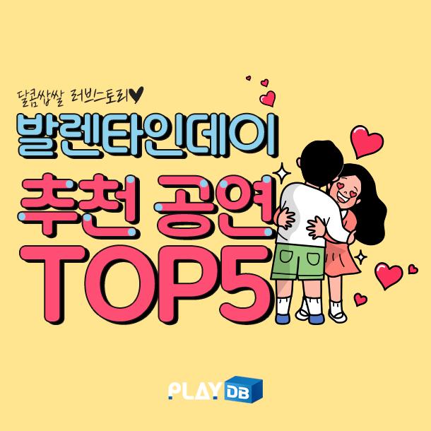 달콤쌉쌀 러브스토리, 발렌타인데이 추천 공연 TOP5