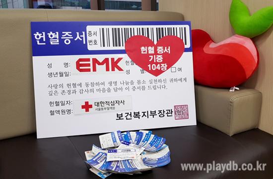뮤지컬 제작사 EMK, 코로나19 극복 위한 헌혈증·공연티켓 기부