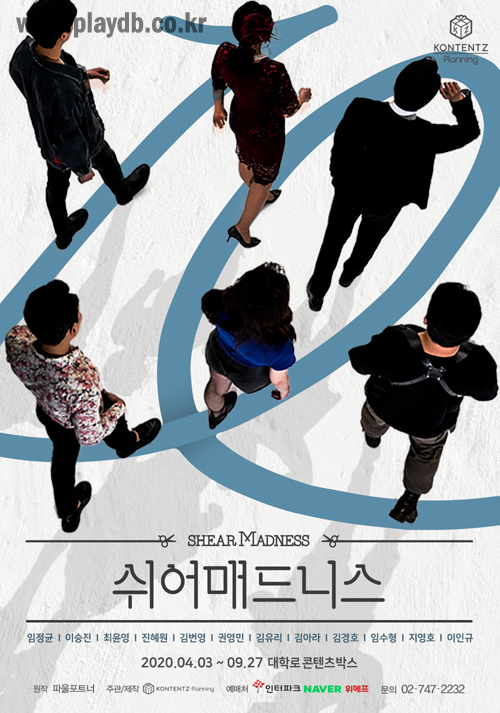 연극 '쉬어매드니스' 신예 배우 캐스팅...오늘(20일) 오후 2시 티켓 오픈