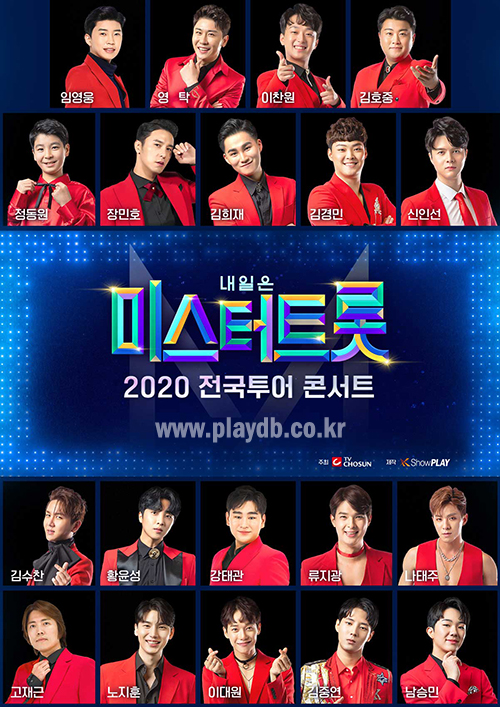 '내일은 미스터트롯' 전국 투어 콘서트 연기...5월 말 서울공연부터 시작