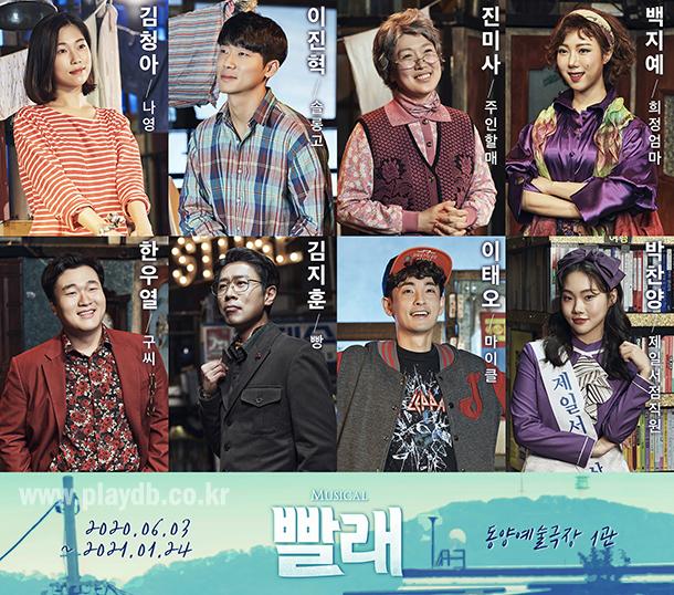 뮤지컬 '빨래' 3개월 만에 공연 재개...금일 티켓 오픈 맞아 캐릭터컷 공개