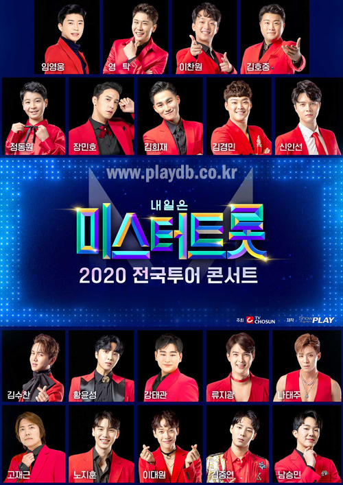 '미스터트롯' 전국투어, 두 번째 연기 결정…서울 공연 6월 말 개막