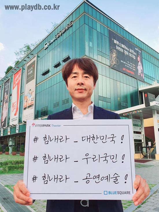 인터파크씨어터, 코로나 19 극복 희망 캠페인 릴레이 #힘내라_공연예술 챌린지 동참
