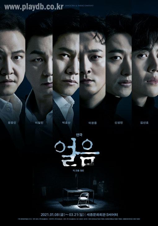 정웅인, 이철민, 박호산, 이창용, 신성민, 김선호 '얼음' 오늘(15일) 오전 11시 1차 티켓오픈