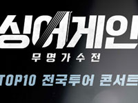 '싱어게인 TOP10 전국투어 콘서트' 오는 3월부터 시작…쇼플레이와 향후 활동 전개