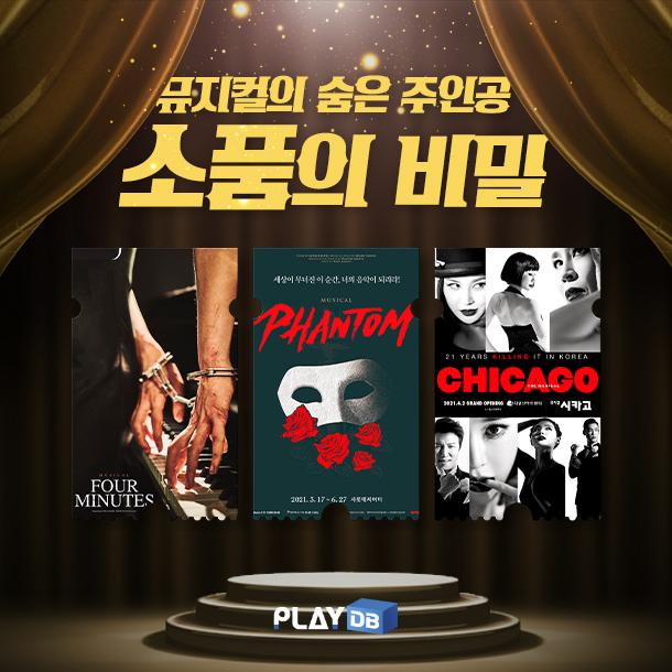뮤지컬 '소품' 비밀 (ft. 포미니츠, 팬텀, 시카고)