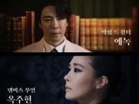 여섯 번째 시즌, 뮤지컬 '레베카' 민영기·김준현·에녹·이장우·신영숙·옥주현 등 캐스팅