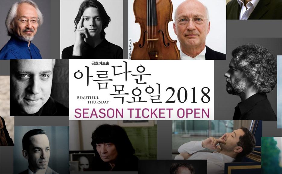 2018 금호아트홀 신년음악회 - 양인모 Violin (Ⅰ)