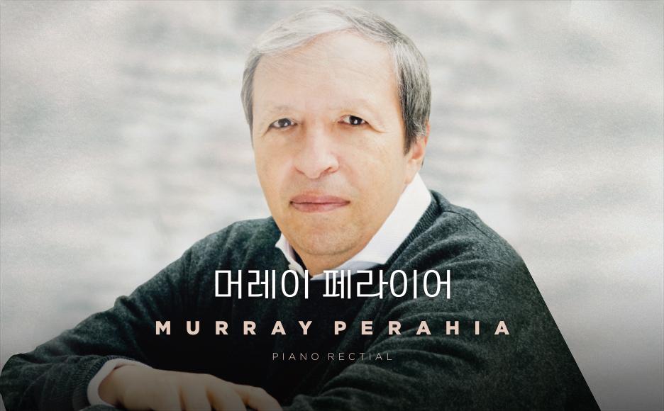머레이 페라이어 피아노 리사이틀