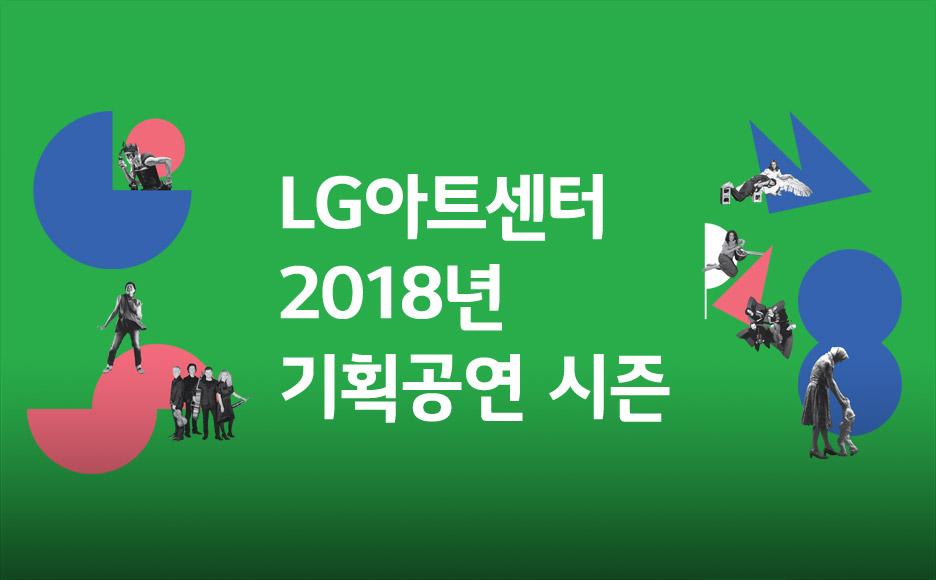 LG아트센터 2018 기획공연