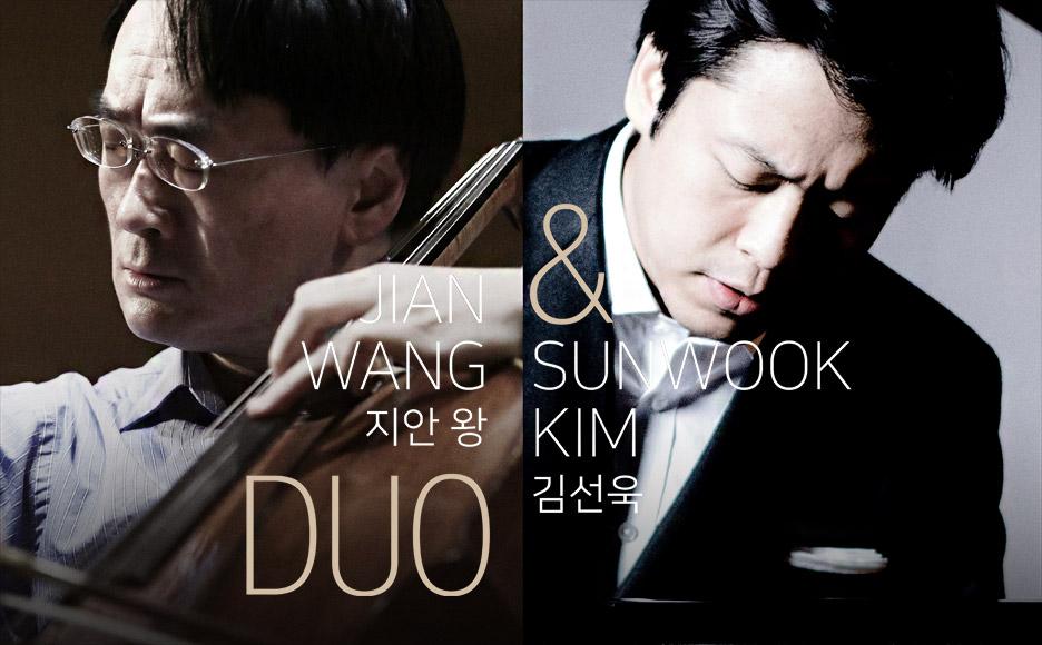 지안 왕&김선욱 듀오 콘서트
