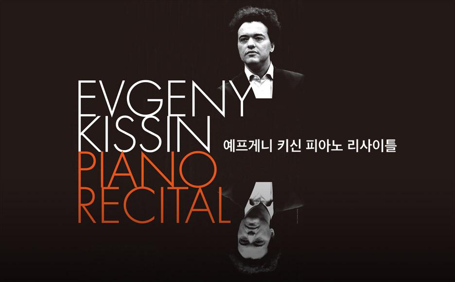 예프게니 키신 피아노 리사이틀