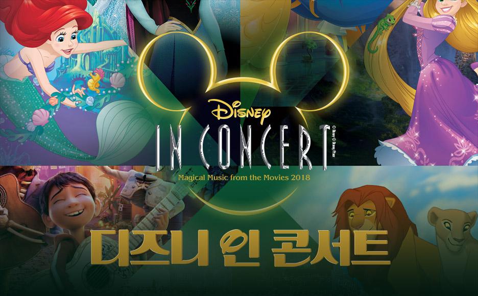 디즈니 인 콘서트 - 2018 The-K한국교직원공제회 파크콘서트