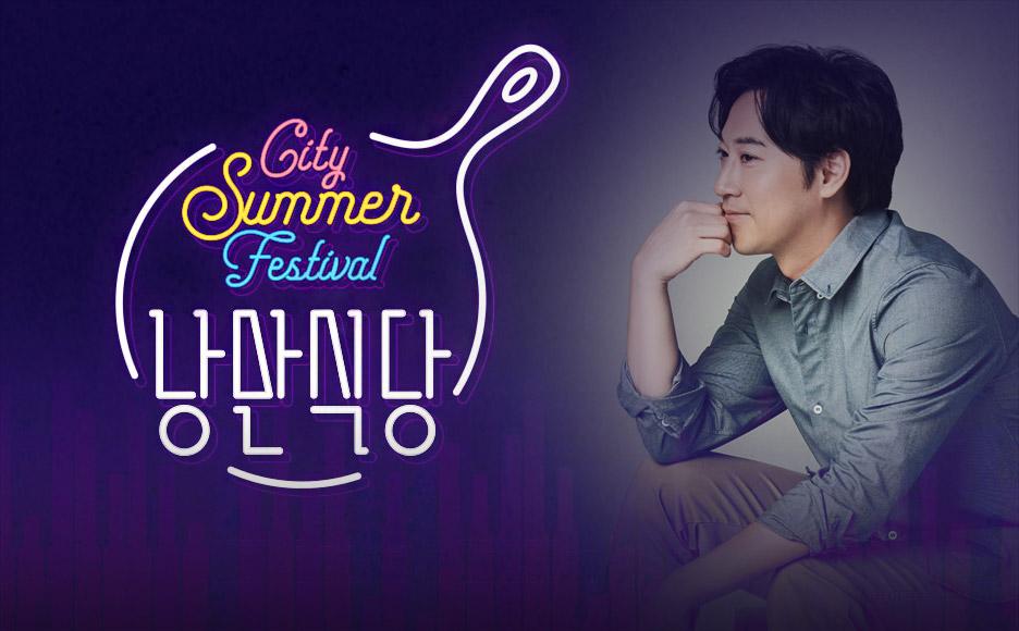 시티 썸머 페스티벌 City Summer Festival
