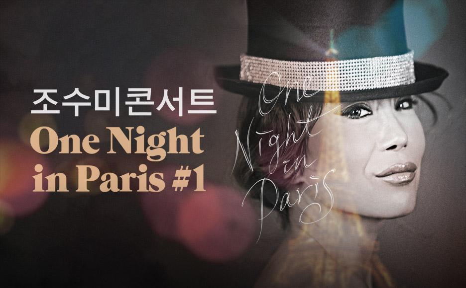 조수미 콘서트 One Night in Paris #1