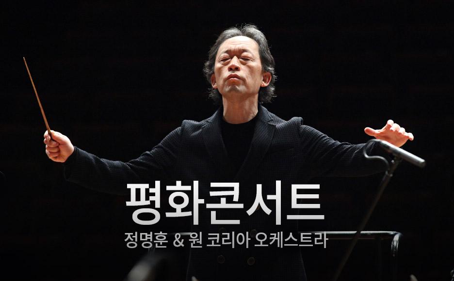 정명훈 & 원 코리아 오케스트라〈평화콘서트〉