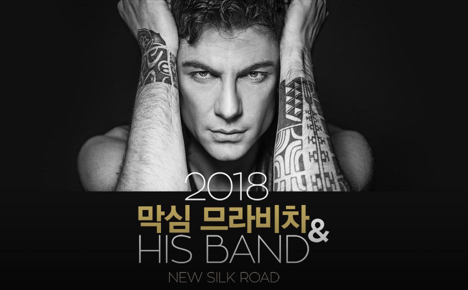 2018 막심 므라비차 내한공연
