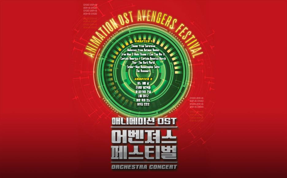 애니메이션 OST 어벤져스 페스티벌