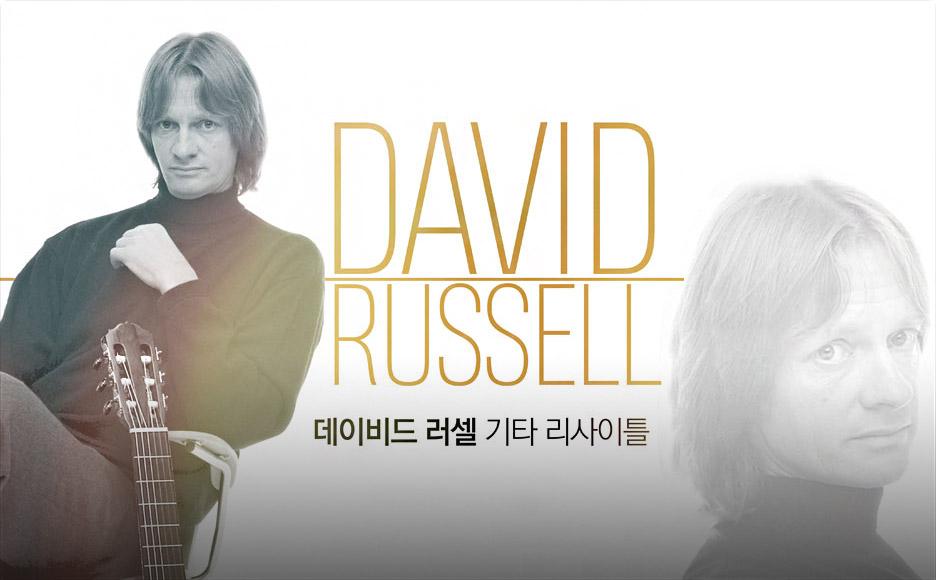 데이비드 러셀 기타 리사이틀