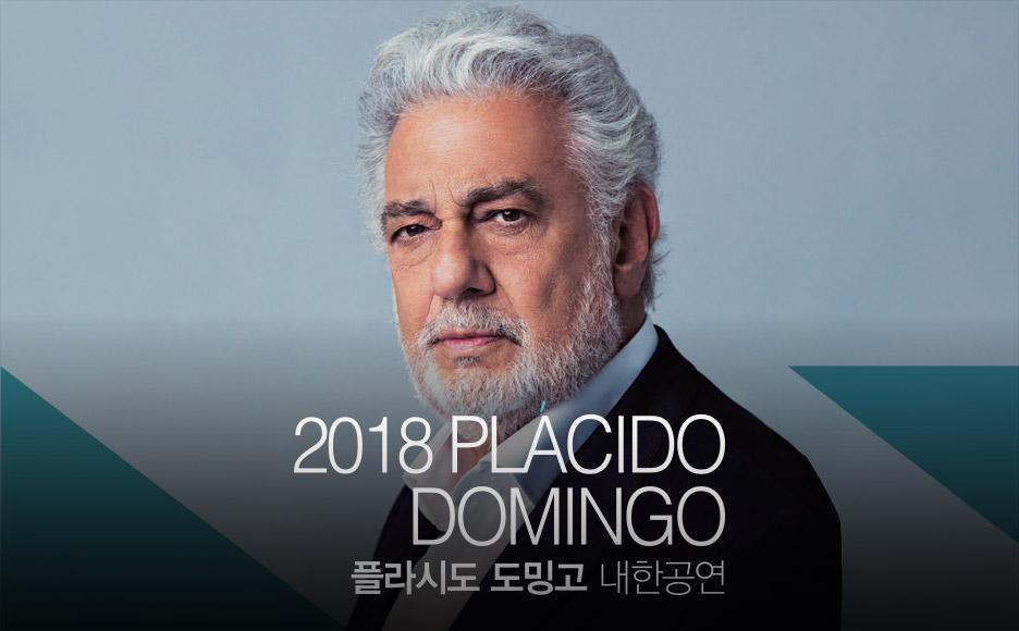 2018 플라시도 도밍고 내한공연