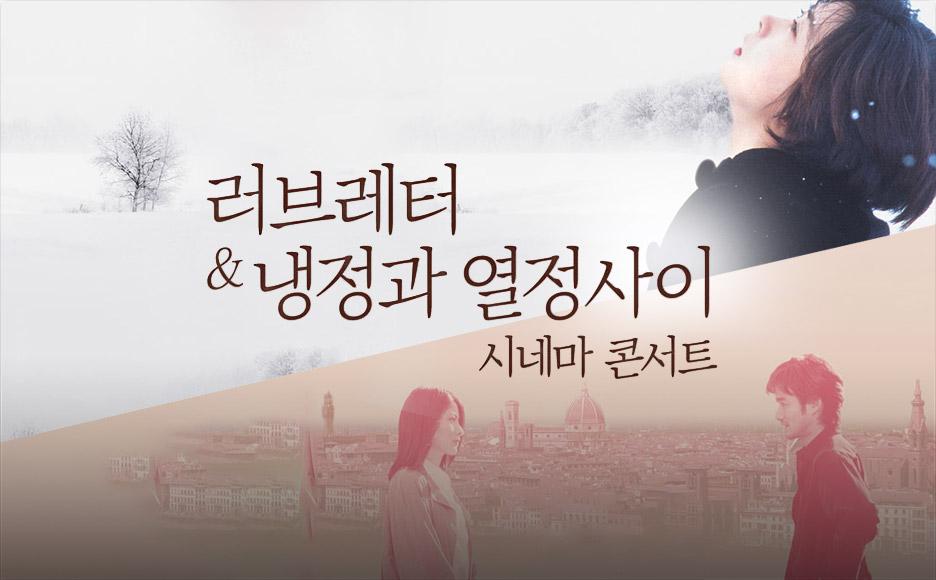 러브레터&냉정과 열정사이 시네마 콘서트