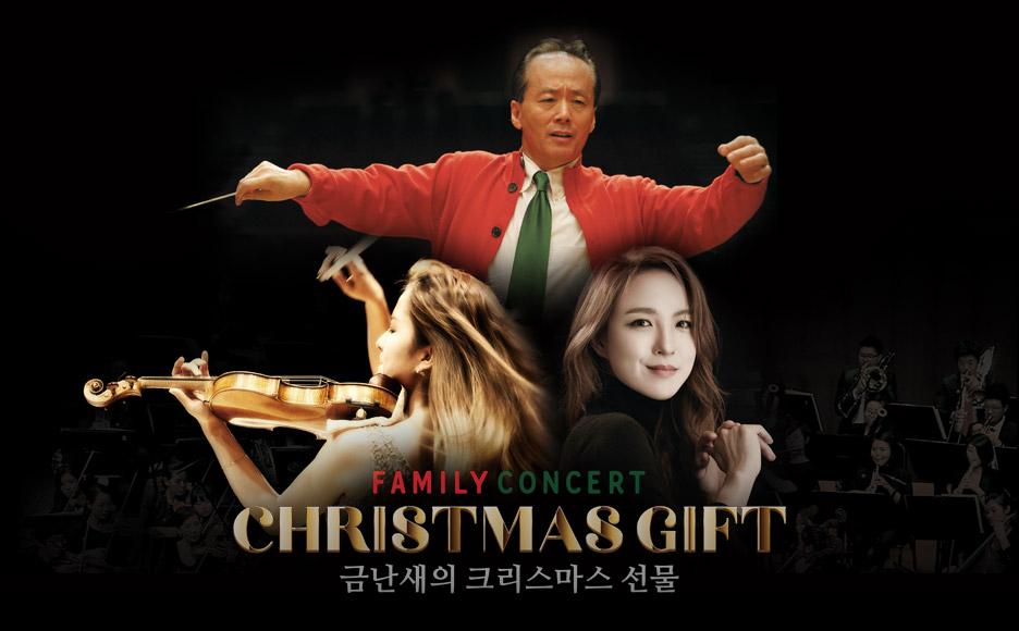 금난새의 크리스마스 선물