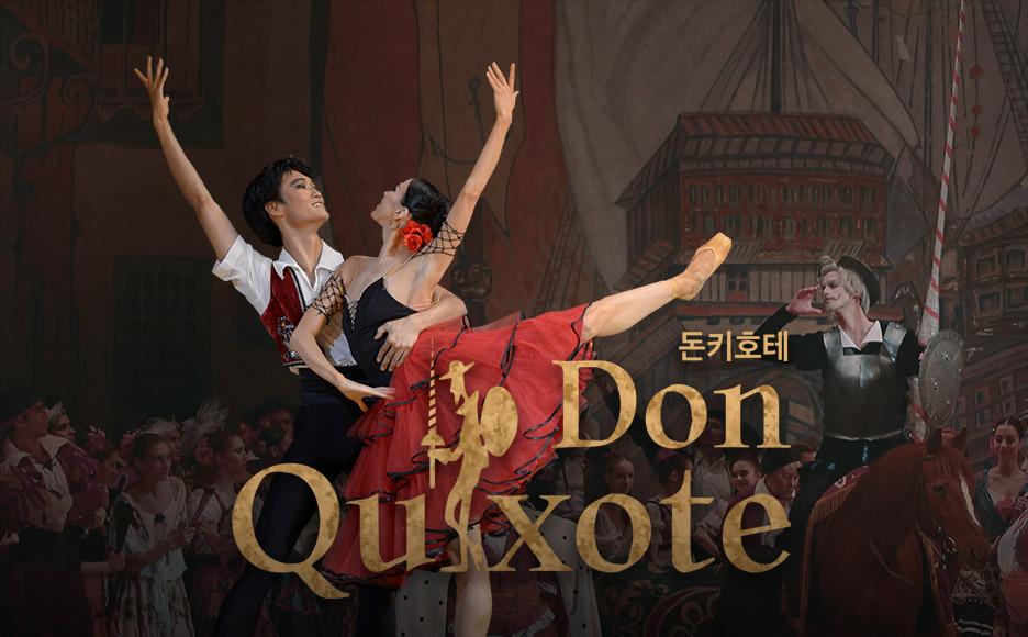 마린스키발레단&오케스트라 내한공연 〈돈키호테〉
