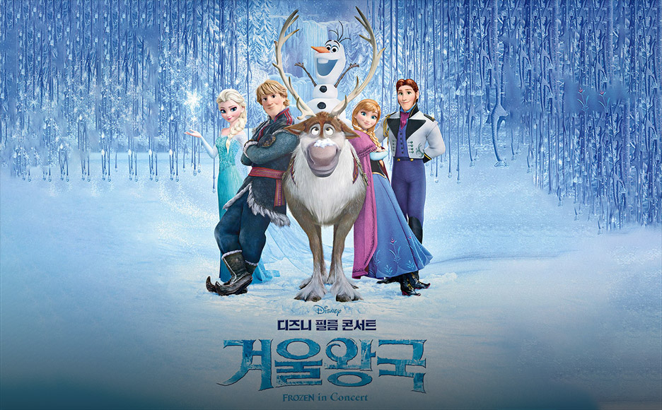 디즈니 필름 콘서트 겨울왕국