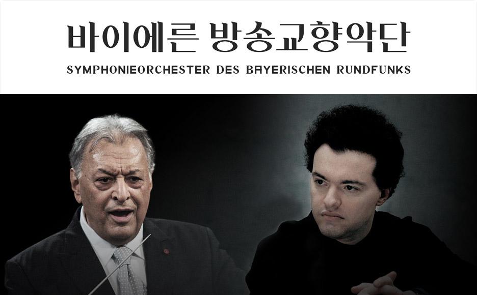 주빈 메타 & 바이에른 방송교향악단