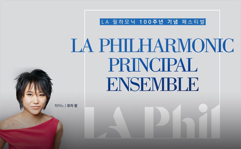LAP Principal Ensemble with Yuja Wang