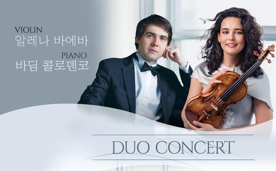 알레나 바에바 & 바딤 콜로덴코 듀오 콘서트