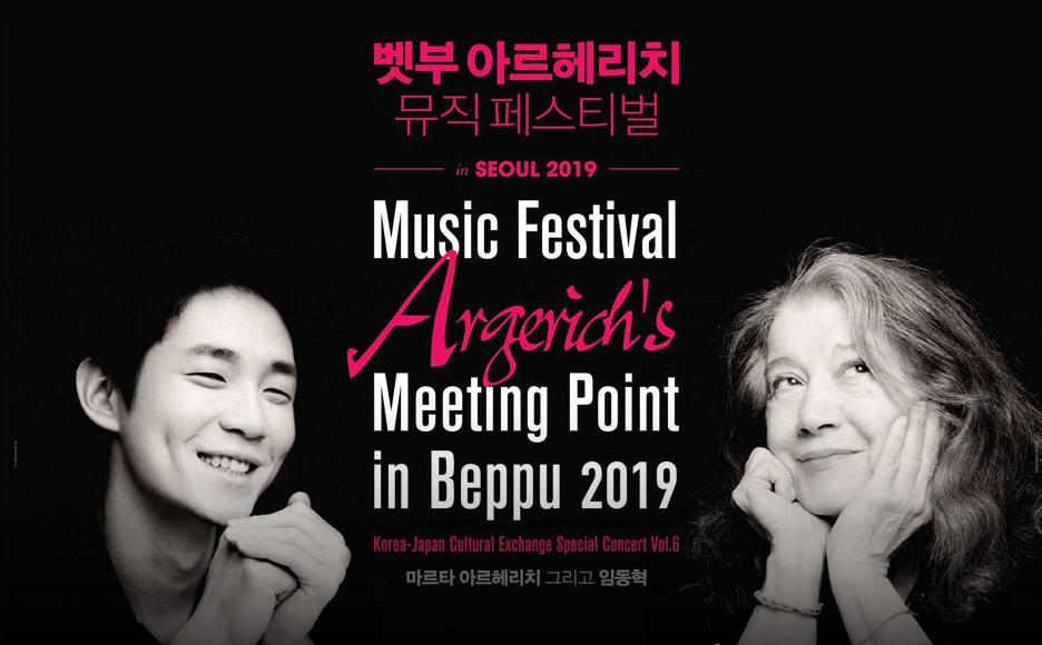 2019 벳부 아르헤리치 뮤직 페스티벌 in Seoul