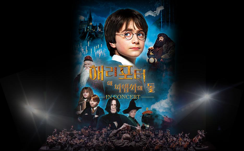필름콘서트Ⅰ〈해리포터와 마법사의 돌〉